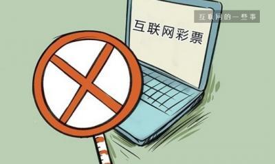 阿里20亿购第四家香港上市企业 这次是彩票领域