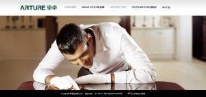 四海家具-奥卓品牌网站