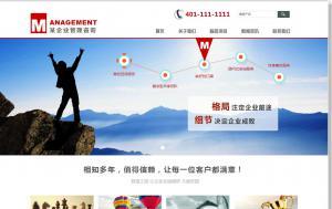 北京企业管理咨询有限公司